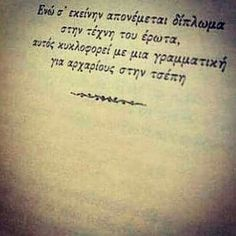 Love Others, Greek Quotes, True Stories, Philosophy, Texts, Tattoo Quotes, Love Quotes, Lyrics, Poetry