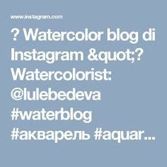 """🎨 Watercolor blog di Instagram """"🎨 Watercolorist: @lulebedeva  #waterblog #акварель #aquarelle #drawing #art #artist #artwork #painting #illustration #watercolor #aquarela"""""""