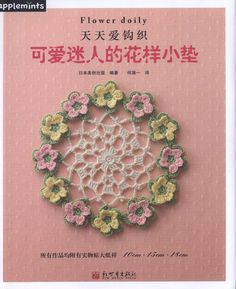 24 doily and crochet motif designs (Japanese with diagrams)