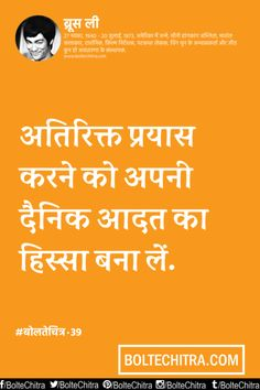 Bruce Lee Quotes in Hindi - ब्रूस ली के उद्धरण और कथन - Part 39 Some Inspirational Quotes, Motivational Quotes For Success, Positive Quotes, Deep Words, True Words, India Quotes, Swami Vivekananda Quotes, Bruce Lee Quotes, Saving Quotes