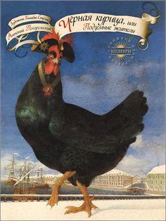 «Черная курица, или Подземные жители» — волшебная повесть-сказка для детей Антония Погорельского, написанная в 1829 году. Первое авторское произведение литературы для детей на русском языке В С.-Петербурге наВасильевском Острове, жил-был содержатель мужского…