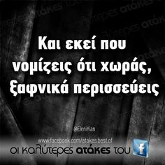 Greek Quotes, True Words, Board, Shut Up Quotes, Quote, True Sayings