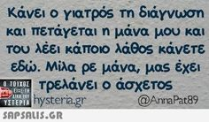αστειες εικονες με ατακες Funny Greek Quotes, Sarcastic Quotes, Status Quotes, Life Quotes, Funny Statuses, Funny Phrases, Clever Quotes, Magic Words, Stupid Funny Memes