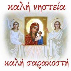 Orthodox Christianity, Orthodox Icons, Dear God, Good Morning, Diy And Crafts, Prayers, Religion, Life Quotes, Faith