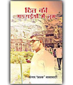 दिल की गहराइयों में तुम by दिल की गहराइयों में तुम OrderNow http://www.bookbazooka.com/book-store/dil-ki-gahraiyo-me-tum.php #DilKiGahraiyoMeTum #NewRelease #OrderNow #HindiPoemBook #SanjayAshk #bookbazooka
