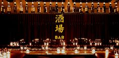 Big in Japan Bar ~ You may not notice the sign or even the door – it adds to the sense of mystery of this high-class drinking establishment. From the vaporous curtains to the long shiny U-bar, the atmosphere here is distinctly speakeasy, and the classic cocktails maintain that illusion. The champagne cocktail will never go unwanted, and the Tom Collins is fizzy and tart, as it should be. #Montreal #Bars #Speakeasy #Big_in_Japan_Bar