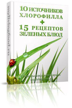 Электронная книга «10 источников хлорофилла+15 рецептов зеленых блюд»