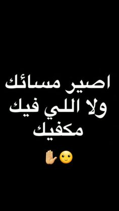Arabic Text, Arabic Jokes, Arabic Funny, Funny Arabic Quotes, Photo Quotes, Picture Quotes, Words Quotes, Sayings, Qoutes