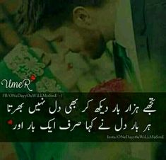 05-11 P.M 13-02-2018 Love Poetry Images, Love Romantic Poetry, Love Quotes Poetry, Love Poetry Urdu, Romantic Love Quotes, Beautiful Poetry, Beautiful Couple, True Love Qoutes, Love Husband Quotes