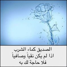 40 Best Wisdom>friends images in 2014 | Arabic Quotes, My