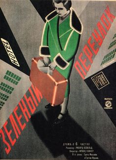 Poster by Stenberg brothers (Vladimir and Georgii Stenberg),  1929, Richard Oswal's The Green Alley.