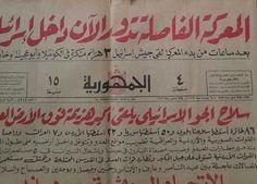جريدة الجمهورية فى 6 يونيو 1967 Egyptian History Egypt History Egyptian Newspaper