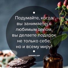 Барбара Шер — Ольга Скребейко Good Morning Cards, How To Start Yoga, Nutrition Program, Healthy Weight Loss, Lifehacks, Frases, Thinking About You, Pictures, Quote