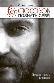 Олег Антонов - 6 способов познать себя. Просветление для всех