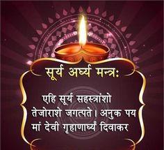 Sanskrit Quotes, Sanskrit Mantra, Vedic Mantras, Hindu Mantras, Lord Shiva Mantra, Shri Yantra, Sanskrit Language, Hindu Statues, Success Mantra
