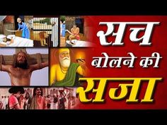YouTube Punishment of speaking Truth  Krishna hanuman Radha india Goverment polytechnic Muslims musalman afghanistan Kabir is supreme god Verses About Strength, Verses About Love, Quotes About God, Hindu Quotes, Spiritual Quotes, Happy New Year 2019, Inspirational Quotes For Women, Bible For Kids, God Pictures