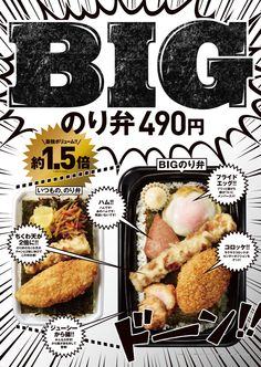 the comic style of poster Food Graphic Design, Food Poster Design, Japanese Graphic Design, Graphic Design Posters, Menu Design, Food Design, Banner Design, Layout Design, Ad Layout