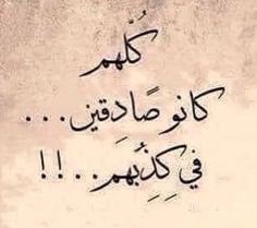 Arabic Love Quotes, Arabic Words, Art Quotes, Life Quotes, Inspirational Quotes, Arabic Writer, Quotations, Qoutes, Note To Self