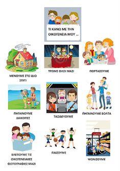 dreamskindergarten Το νηπιαγωγείο που ονειρεύομαι !: Παγκόσμια ημέρα της οικογένειας Welcome September, September Crafts, Learn Greek, Speech Therapy, Family Activities, My Family, Teaching, Comics, Blog