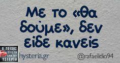 """Με το """"θα δούμε"""" Sarcastic Quotes, Funny Quotes, Greek Quotes, Puns, Jokes, Humor, Laughing, Life, Funny Phrases"""