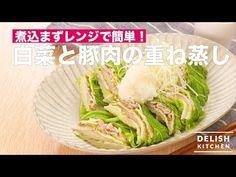 白菜 豚肉 蒸し レシピ. http://recipe-japanese.blogspot.com/2018/01/blog-post_67.html. VIDEO : 煮込まずレンジで簡単!白菜と豚肉の重ね蒸し | how to make piled steam dish of chinese cabbage and pork - 携帯の全画面での視聴をおすすめします!〜 delish kitchenでは、毎日おいしい携帯の全画面での視聴をおすすめします!〜 delish kitchenでは、毎日おいしいレシピを紹介しています♪ ▷チャンネル登録 https://www. ....
