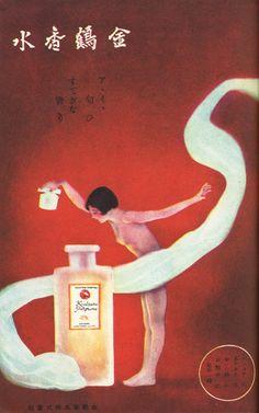 "mysleepykisser-with-feelings-hid: "" Kintsuru perfume ad. Retro Advertising, Retro Ads, Vintage Advertisements, Vintage Ads, Vintage Posters, Japanese Poster, Japanese Prints, Retro Housewife, Perfume Ad"