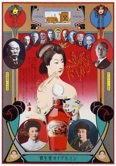 Shiseido (c)Tadanori Yokoo Japanese Graphic Design, Vintage Graphic Design, Graphic Art, Japanese Poster, Japanese Art, Tadanori Yokoo, Illustrations Posters, Design Art, Pop Art