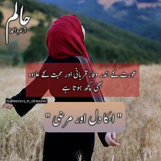 Poetry Quotes In Urdu, Love Poetry Urdu, Islamic Love Quotes, Urdu Quotes, Quotations, Qoutes, Namal Novel, Silent Words, Romantic Novels To Read