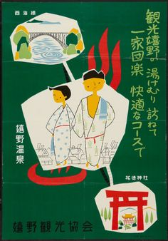 Japanese Tourism Poster 1950s