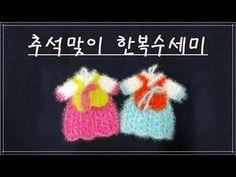 이번 추석을 맞이해 한복수세미를 떠 보았습니다 영상 참고해서 예쁘게 떠보세요~ Diy Crochet, Crochet Hats, Crochet Scrubbies, Crochet Videos, Hair Pins, Tatting, Projects To Try, Crochet Patterns, Embroidery