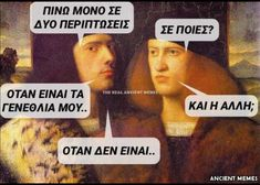 Funny Greek Quotes, Funny Quotes, Ancient Memes, Funny Phrases, Kai, Laughter, Words, Funny Shit, Card Ideas