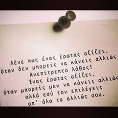αλκυονη παπαδακη ποιηματα - Google Search Poetry Quotes, Book Quotes, Me Quotes, Great Words, Some Words, Greece Quotes, Inspiring Quotes About Life, Inspirational Quotes, Love Thoughts