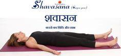 Corpse Pose, Chakra, Yoga, Poses, Chakras, Yoga Sayings