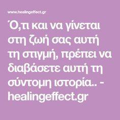 Ό,τι και να γίνεται στη ζωή σας αυτή τη στιγμή, πρέπει να διαβάσετε αυτή τη σύντομη ιστορία.. - healingeffect.gr Pin On, Greek Quotes, True Words, Psychology, Projects To Try, Life, Inspirational, Health, Psicologia