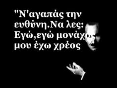 ΝΙΚΟΣ ΚΑΖΑΝΤΖΑΚΗΣ - Ασκητικη Images And Words, Greek Quotes, Screenwriting, I Can, Philosophy, Literature, Poetry, Let It Be, Thoughts