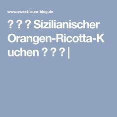 ★ ★ ★ Sizilianischer Orangen-Ricotta-Kuchen ★ ★ ★ |