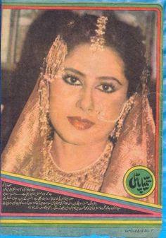 VINTAGE: Various magazine covers/clippings/posters of Smita Patil Bollywood Actors, Bollywood Celebrities, Shashi Kapoor, Vintage Bollywood, Film Industry, Magazine Covers, Indian Beauty, Desi, Posters