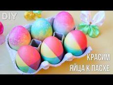 Как покрасить Яйца в Радужные Цвета / Rainbow Easter Eggs Tutorial ✿ NataliDoma