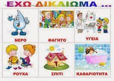 zoestyle.gr: 20 Νοεμβρίου: Ημέρα Δικαιωμάτων του Παιδιού