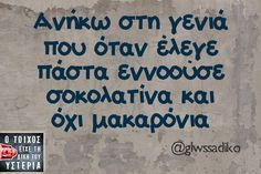 Shared by 'Γιν γιανγκ '. Find images and videos about funny, quotes and greek quotes on We Heart It - the app to get lost in what you love. Funny Greek Quotes, Greek Memes, Funny Picture Quotes, Funny Quotes, Life Quotes, Stupid Funny Memes, Funny Facts, Funny Stuff, Diet