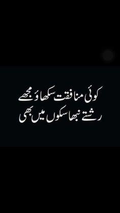 Kasam sy jo seedha hai usk jagah nhi duniya my Nice Poetry, Poetry Quotes In Urdu, Best Urdu Poetry Images, Urdu Poetry Romantic, Love Poetry Urdu, My Poetry, Urdu Quotes, Deep Poetry, Qoutes