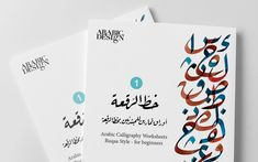 Arabic Calligraphy Ruqaa Practicing Worksheets Calligraphy Worksheet, Arabic Calligraphy, Handwriting, Worksheets, Design, Calligraphy, Hand Type, Design Comics, Arabic Calligraphy Art
