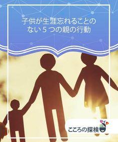 子供が生涯忘れることのない5つの親の行動 人は誰でも自分の子供には、素晴らしい人間、気さくで責任感のある大人に成長して欲しい、社会に役立つ人間になって欲しいと願います。ですがこういった願いは未来に対するもので、今現在、その種を植え付けなければならないという事を忘