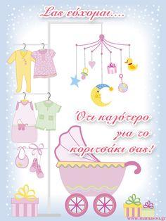 Ευχές για Νεογέννητο Κοριτσάκι - MamaSou