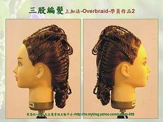 Blogger-黃思恒數位化美髮資訊平台: 學員作品-三股上加法-Overbraid-張文卿設計