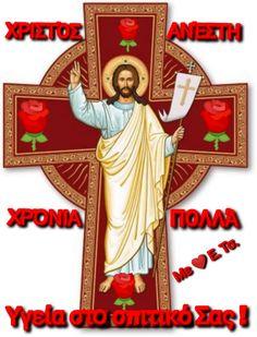 Orthodox Easter, Greek Easter, Baseball Cards