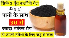 सिर्फ 2 बूँद कलौंजी तेल की गुनगुने पानी के साथ और 30 से ज्यादा भयंकर रोग... Home Treatment, Kalonji Seeds, Kalonji Oil, Baba Ramdev, Diabetes Treatment, Blood Sugar, Home Remedies