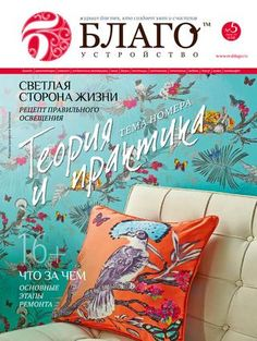 """Журнал """"Благоустройство"""", июнь 2015"""