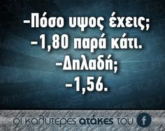 Funny Picture Quotes, Funny Photos, Funny Images, Funny Greek, Funny Statuses, Try Not To Laugh, Greek Quotes, Life Inspiration, True Words
