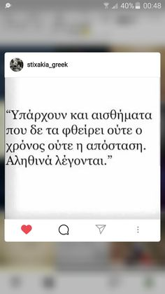 Greek Quotes, Boyfriend, How Are You Feeling, Feelings, Decor, Decoration, Decorating, Deco